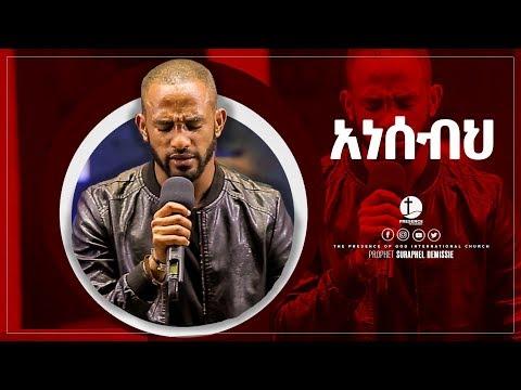 አነሰብህ....Amazing worship |  Presence TV | 02-Nov-2018 thumbnail