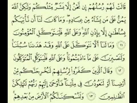 سورة ابراهيم مكتوبة كاملة ماهر المعيقلي Surah Maher Almuaiql Surah Quran