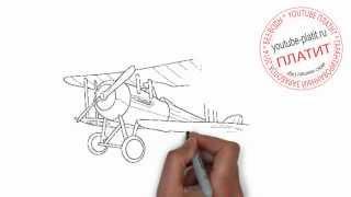 Самолеты нарисованные карандашом  как нарисовать боевой самолет начала 20 века(как нарисовать самолет, как нарисовать самолёт поэтапно, как нарисовать самолет карандашом, как нарисовать..., 2014-07-26T14:05:32.000Z)