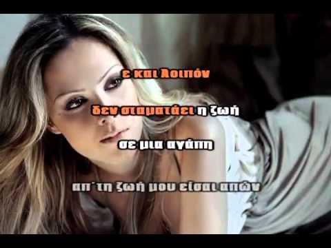 greek karaoke  ΑΠΩΝ Fani Drakopoulou Α25.flv