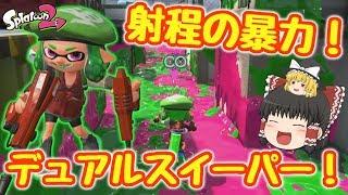 【スプラトゥーン2】射程の暴力!マニューバーとなったデュアルスイーパー!【ゆっくり実況】 thumbnail