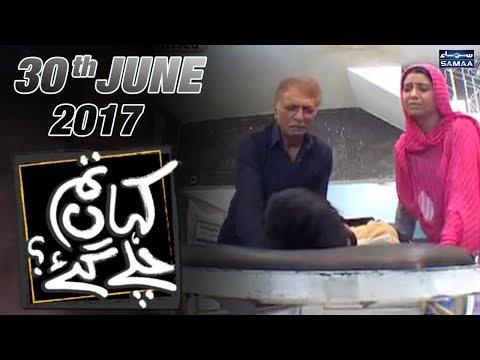 Bebas Maa   Kahan Tum Chale Gae   SAMAA TV   30 June 2017
