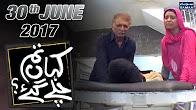 Kahan Tum Chale Gae - SAMAA TV - 30 June 2017