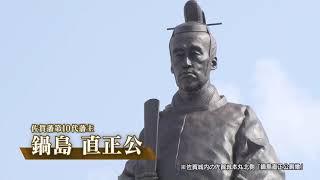 小城維新探検隊「♯02 富岡敬明編」 thumbnail