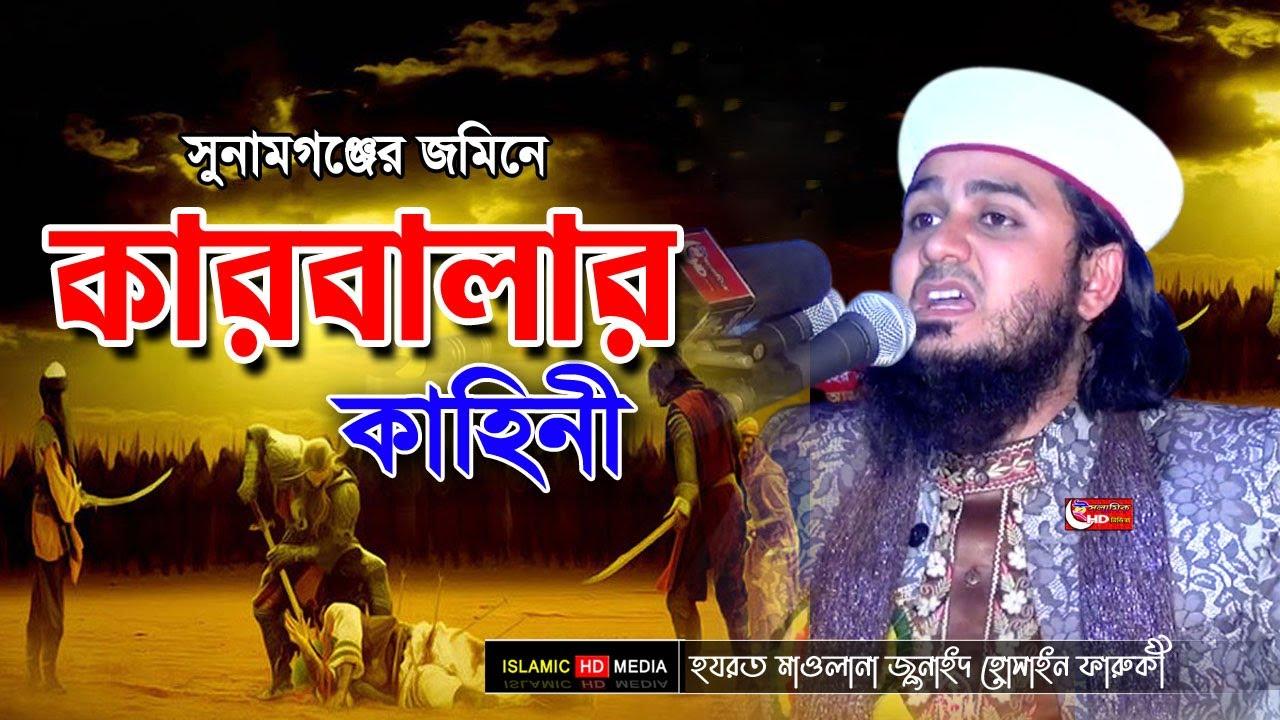 Download কারবালার কাহিনী ওয়াজ । মাওলানা জুনাইদ হোসাইন ফারুকী । 01736092060 । Islamic hd media
