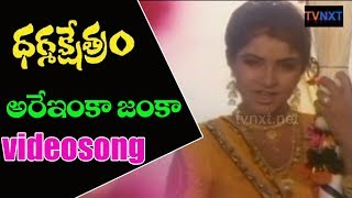 Dharma Kshetram Movie Songs|  Are Enka Janka Song | Balakrishna |  VEGA Music