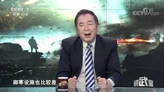 《讲武堂》 20190525 另一只眼看战争(三) 气象与战争| CCTV军事