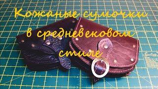 Кожаные сумочки в средневековом стиле. Изделия из кожи в подарок. Кожаные изделия на заказ.(, 2016-06-28T09:44:54.000Z)