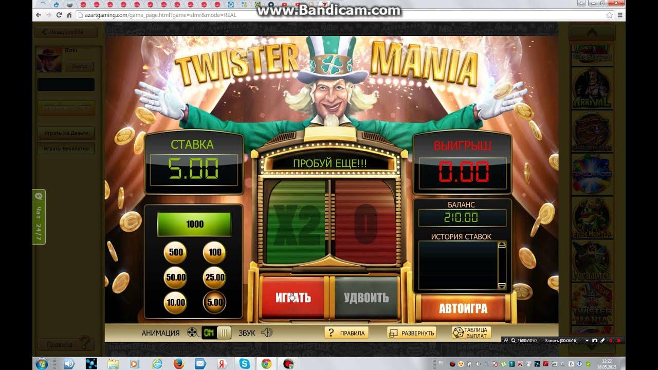 Игровые автоматы twister mania клубника, гараж, игровые автоматы скачать
