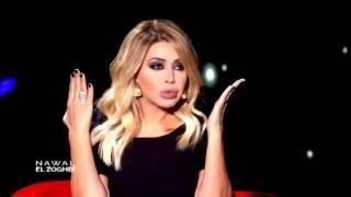 Nawal el Zoghbi with Nishan pt 2 | نوال الزغبي مع نيشان الجزء ٢
