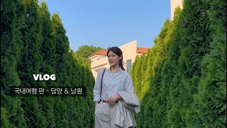 [ENG] 유진쓰 브이로그 #58 _ 국내여행 담양 /…