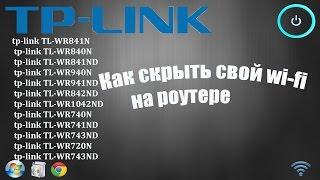 Як приховати свій wi-fi на роутер TP-Link