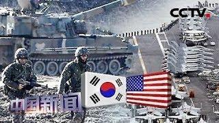 [中国新闻] 韩美防长举行会谈 双方商讨安保和防卫费分担额问题   CCTV中文国际