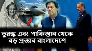 Turkey Pakistan Big Offer to Bangladesh 5th Gen Jet Program ইসল ম ক ব ম ন