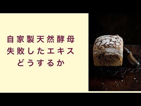 【自家製天然酵母】失敗したエキスはどうすればいいのか フルーツ酵母 自家製天然酵母 パン教室 教室開業 大阪 奈良 東京 福岡 名古屋