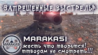 Запрещенные выстрелы арты, ттводам не смотреть!!! жесть что творится! World of Tanks