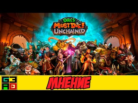 видео: Мнение - orcs must die! unchained
