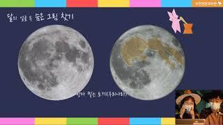 ★추석특집 라이브방송★ | 랜선 관측 | 풍성한 한가위…