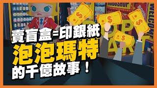[生意思维] 泡泡瑪特上市印銀紙!賣玩具盲盒Molly 的1000億故事!( 廣東話 | 中字 )