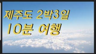 제주도 2박3일 여행 (맛집,핫플레이스,관광명소)  1…
