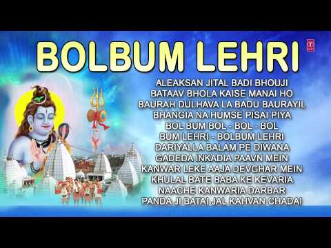 BOLBUM LEHRI BHOJPURI KANWAR BHAJAN [FULL AUDIO SONGS JUKE BOX]