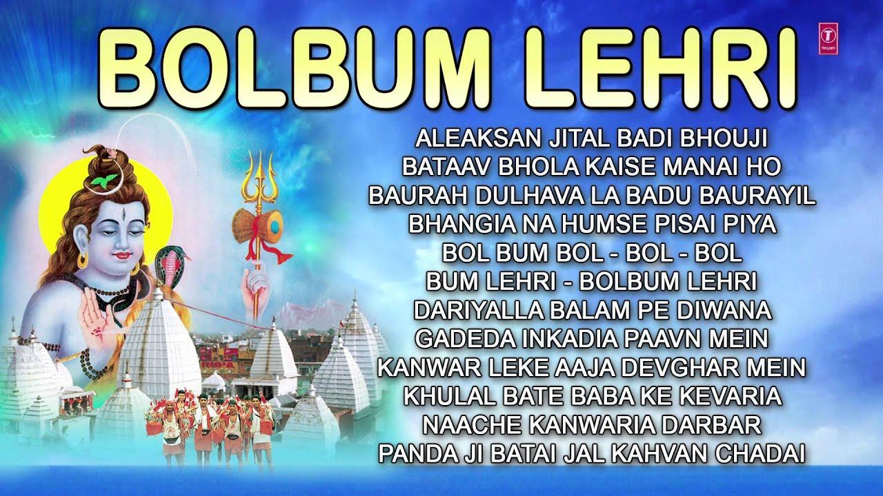 BOLBUM LEHRI BHOJPURI KANWAR BHAJAN [FULL AUDIO SONGS JUKE