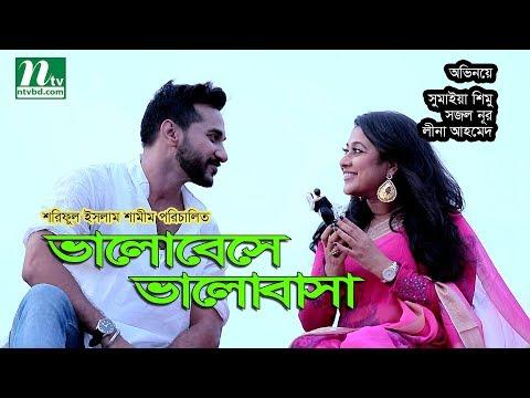 New Bangla Natok: Valobeshe Valobasha | Sumaiya Shimu, Sajal Nur, Leena Ahmed