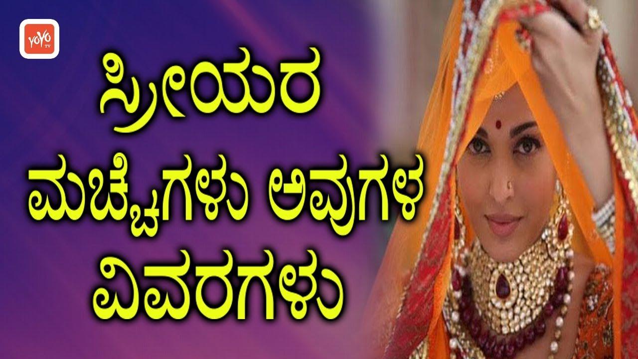 ಸ್ರೀಯರ ಮಚ್ಚೆಗಳು ಅವುಗಳ ವಿವರಗಳು ! | Moles for Women and their Meanings in  Kannada | YOYO TV Kannada
