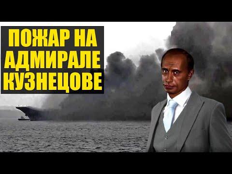 «Кузя» опять горит, Россия устроит свою Олимпиаду