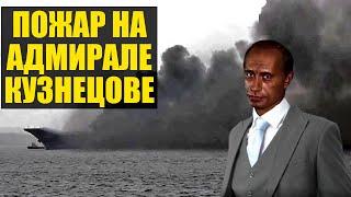 Download «Кузя» опять горит, Россия устроит свою Олимпиаду Mp3 and Videos