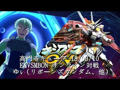 EXVSMBON  高円寺キューブ 18/03/10 Part2 Kouenji Cube MS Gundam EXVS Maxi Boost ON