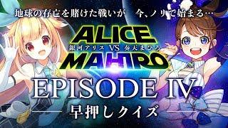 【銀河アリスVS奏天まひろ】EPISODE4 ~最終決戦!早押しクイズ~【超宇宙コラボ】