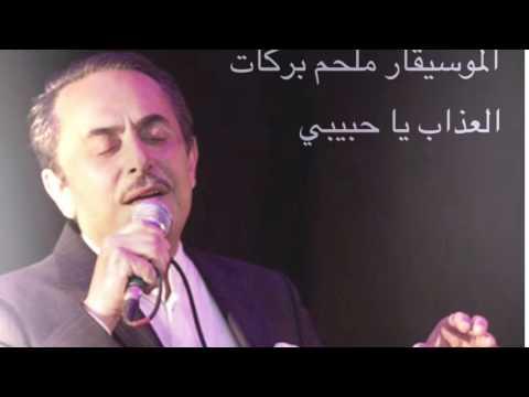 El3azab ya 7abibi Melhem Barakat العذاب يا حبيبي ملحم بركات