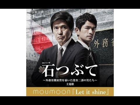 moumoon、WOWOWドラマ「石つぶて」主題歌「Let it shine」12 6配信リリース