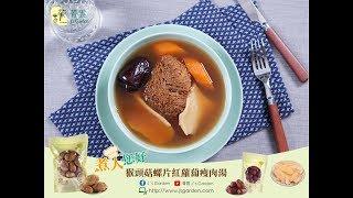 煮人您好 之 猴頭菇螺片紅蘿蔔瘦肉湯