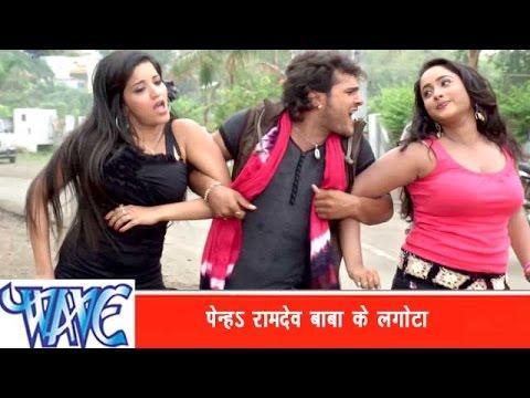 पेनह बाबा रामदेव के लगौंटा  Penah Baba Randev Ke Lagunta - Kheshari Lal Yadav - Bhojpuri Hit Songs