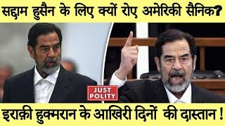 Why US Army Soldiers cried for Saddam Hussain | Saddam Hussein |