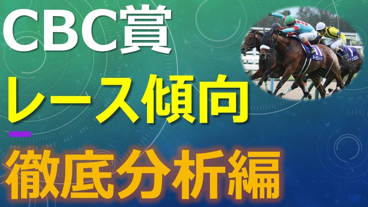 CBC賞 過去10年データ分析 展開・枠順・血統~阪神開催になる今年は傾向がアテにならん!