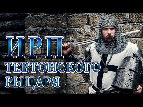 ИРП рыцаря Тевтонского