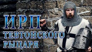 ИРП рыцаря Тевтонского ордена!!!