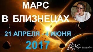 МАРС в Близнецах: транзит 21 апреля  4 июня 2017г - астролог Вера Хубелашвили