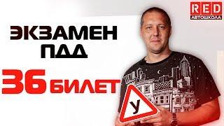 Экзаменационные Билеты ПДД 2019!!! Разбор Всех Вопросов (36) [Автошкола  RED]