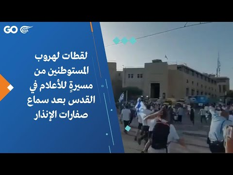 لقطات لهروب المستوطنين من مسيرةٍ للأعلام في القدس بعد سماع صفارات الإنذار