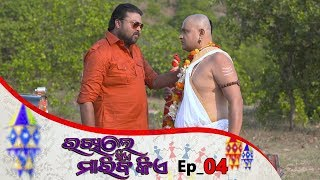 Rakhile Sie Mariba Kie | Full Ep 04 | 18th Apr 2019 | Odia Serial - TarangTV