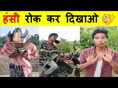 हंसी रोक कर दिखाओ 😄 | Prince Kumar Comedy | PRIKISU Comedy | TIKTOK Comedy | Vigo Video