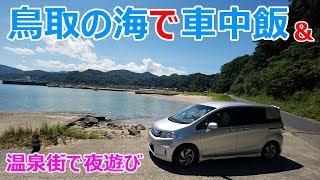 鳥取の海で車中飯 → 温泉街で夜遊びしてきた❤