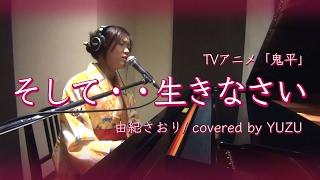 東京とニューヨークで活動中のシンガーソングライター、なつみゆずによ...