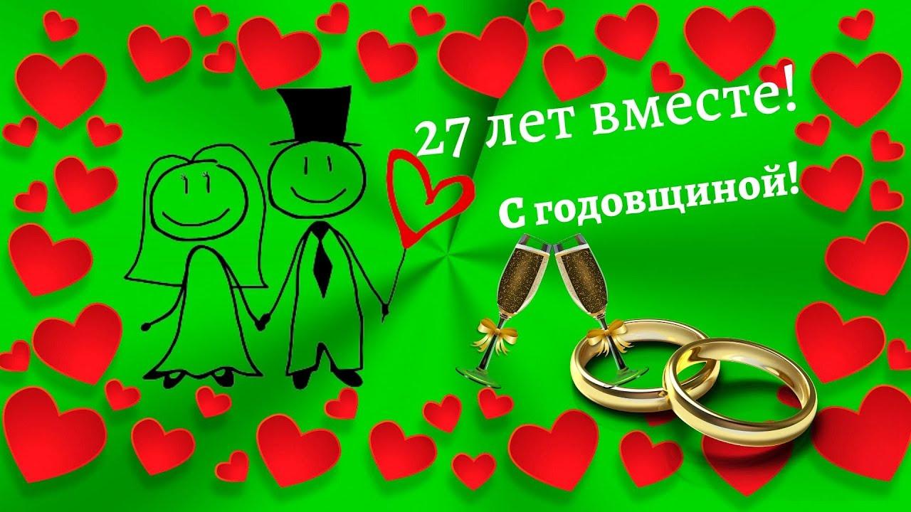 27 лет свадьбы поздравления картинки прикольные