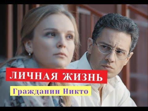 Актеры сериала гражданин никто фото