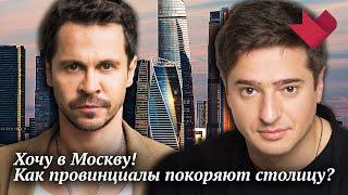 Хочу в Москву | Раскрывая тайны звезд